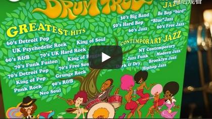 旗舰级鼓音源Premier Sound Factory Drum Tree KONTAKT